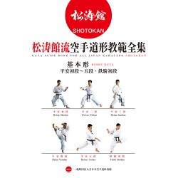 Livre ALL JAPAN KARATEDO SHOTOKAN KIHON KATA, Japan Karatedo Federation, anglais et japonai BOK-111