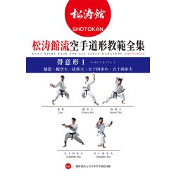 Book ALL JAPAN KARATEDO SHOTOKAN TOKUI KATA 1, Japan Karatedo Federation, english - japanese BOK-112