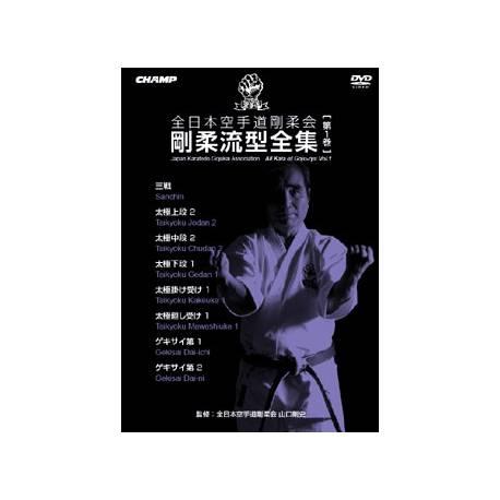 DVD All Kata of Goju-Ryu vol.1