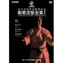 DVD All Kata of Goju-Ryu vol.2