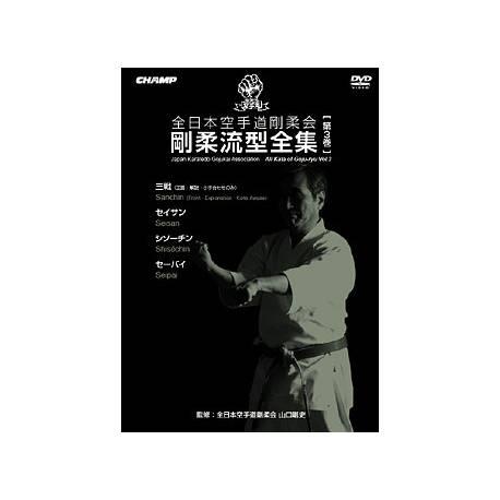 DVD All Kata of Goju-Ryu vol.3