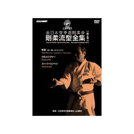 DVD All Kata of Goju-Ryu vol.4