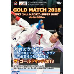 DVD GOLD MATCH - SUPER BOUT WKF WORLD CHAMPS SENIOR MADRID, SPAIN 6-11 NOV 2018