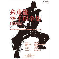 Libro Complete Shito-Ryu Karate Kata, Fed. Jap. de Karate,Vol. 4 inglese e giapponese