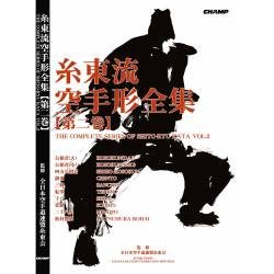 Book Complete Works of Shito-Ryu Karate Kata, Japan Karatedo Fed., Vol.2 english and japanese