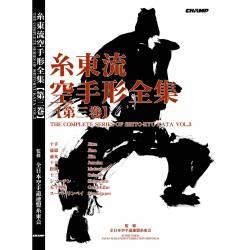 Buch Complete Works of Shito-Ryu Karate Kata, Japan Karatedo Fed.,Vol. 3 englisch und japanisch