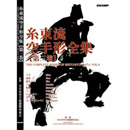 Book Complete Works of Shito-Ryu Karate Kata, Japan Karatedo Fed.,Vol. 3 english and japanese