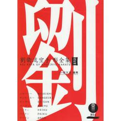 Livro ALL KATA OF RYUEIRYU KARATE, Tsuguo Sakumoto, Inglês e Japonês