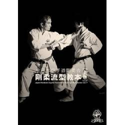 Libro GOJU-RYU KATA SERIES vol.1, Japan Karatedo Gojukai Association, Inglês e Japonês