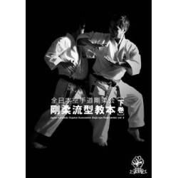 Livro GOJU-RYU KATA SERIES vol.2, Japan Karatedo Gojukai Association, Inglês e Japonês BOK-204