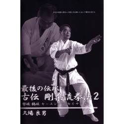 Book The Old Style Goju Ryu Kenpo, Yoshio Kuba, vol.2, japanese + DVD NTSC