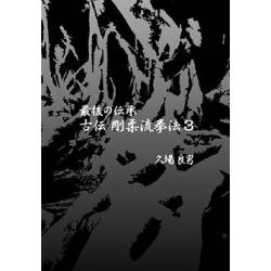 Libro The Old Style Goju Ryu Kenpo, Yoshio Kuba, vol.3, japonés + DVD NTSC