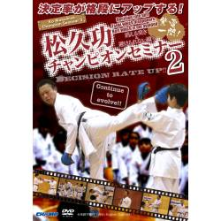 DVD MATSUHISA KO CHAMPION SEMINAR -2- Continue to evolve!! NTSC
