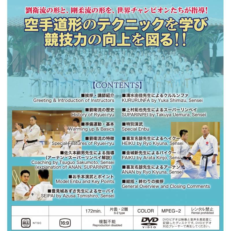 Ryuei ryu karate kata book