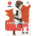 All kata of Ryueiryu karate vol.1