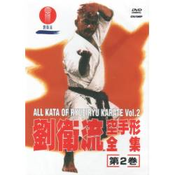 All kata of Ryueiryu karate vol.2