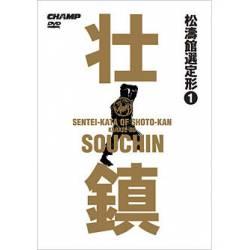 JKA Shotokan Sentei kata vol.1: Souchin