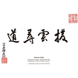 "Dojo scroll (kakemono) ""Parting the clouds"" of master Funakoshi. With English translation. A3"