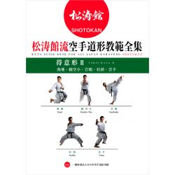 Libro ALL JAPAN KARATEDO SHOTOKAN TOKUI KATA 2, Japan Karatedo Federation, inglese e giapponese, BOK-113