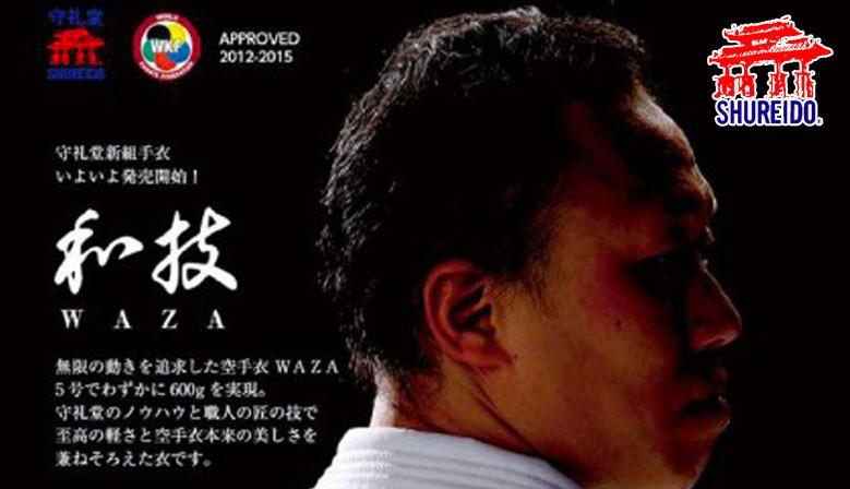 Shureido waza